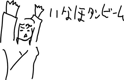 稲穂タンビーム